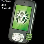 dr web для android