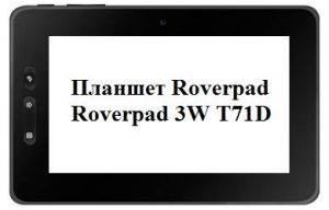 планшет roverpad roverpad 3w t71d