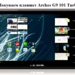 archos 101 g9 turbo купить