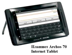 archos 70 internet tablet обзор