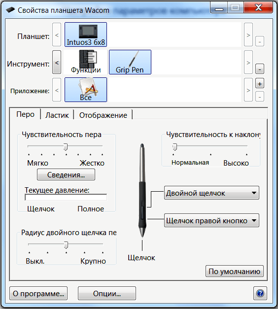Description: http://flash-animated.com/sites/default/files/FAQ/Wacom/5.png
