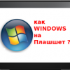 как установить windows на планшет