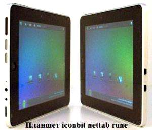 Планшет iconbit nettab rune 8gb 800x600 android 23 up to android 40 arm cortex a8 12 ггц ddr2 512 мб wi-fi